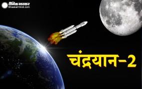 ISRO :अंतरिक्ष में भारत की बड़ी उड़ान, श्रीहरिकोटा से लॉन्च हुआ चंद्रयान-2