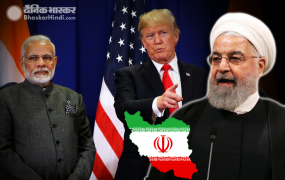 ईरान ने कहा, दबाव में है भारत...देशहित के आधार पर ही लेगा निर्णय