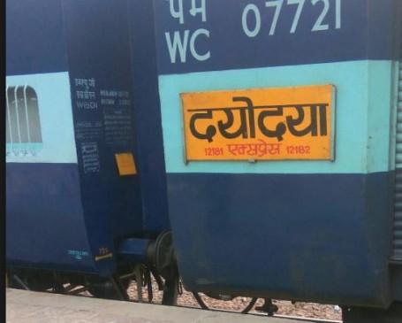 जबलपुर अजमेर दयोदय एक्सप्रेस 24 अगस्त तक रद्द रहेगी, नॉन इंटरलॉकिंग वर्क है कारण