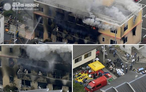 जापान: क्योटो शहर में एनिमेशन स्टूडियो में लगी आग, 24 लोगों की मौत