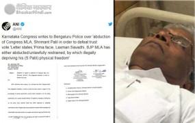 कांग्रेस ने बीजेपी पर लगाया MLA के अपहरण का आरोप, बेंगलुरु पुलिस को लिखी चिट्ठी