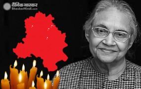 शीला ने BJP के गढ़ में की थी सेंधमारी, निधन पर दिल्ली में दो दिन का राजकीय शोक