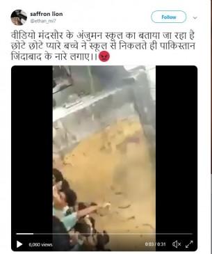 Fake News: क्या मप्र के मदरसे में छात्रों ने लगाए पाकिस्तान जिंदाबाद के नारे ?