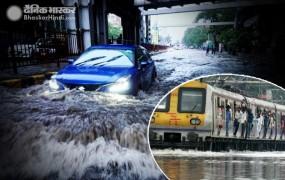 मुंबई में भारी बारिश के कारण जनजीवन अस्तव्यस्त, कई ट्रेने रद्द, स्कूल बंद