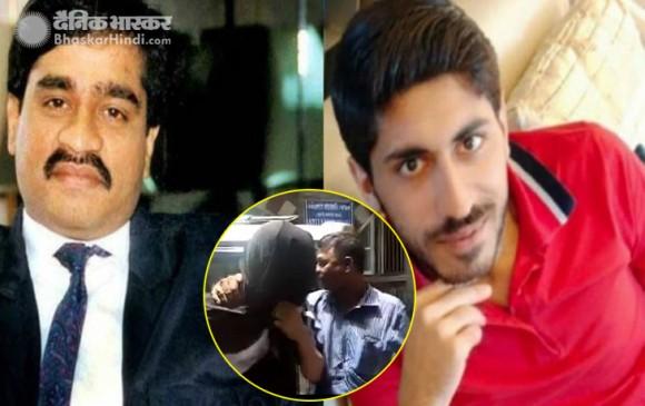 अंडरवर्ल्ड डॉन दाऊद इब्राहिम का भतीजा मुंबई एयरपोर्ट से गिरफ्तार