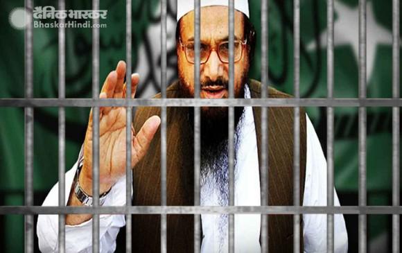 मुंबई आतंकी हमले का मास्टरमाइंड हाफिज सईद गिरफ्तार, भेजा गया जेल