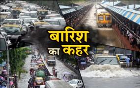 तस्वीरों में देंखे कैसे बारिश ने मुंबई को किया हाल-बेहाल, रनवे पर फिसला प्लेन, कई उड़ाने रद्द