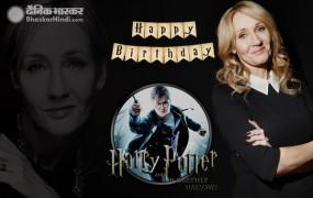 JK Rowling Birthday: जानें उनकी मशहूर नॉवेल 'हैरी पॉटर' से जुड़ी खास बातें