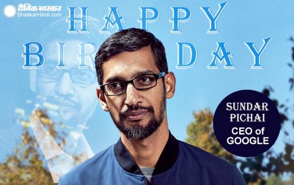 Sundar Pichai Birthday: 12 साल की उम्र में पहली बार देखा था फोन, ये है उनका सक्सेस मंत्र