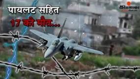 रावलपिंडी में पाकिस्तानी सेना का विमान क्रैश, पायलट सहित 17 की मौत