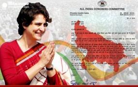 प्रियंका ने चिट्ठी में CM योगी से किया निवेदन- यूपी में मुझे कम दी जाए सुरक्षा