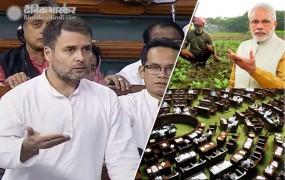 राहुल ने लोकसभा में उठाया किसानों का मुद्दा, कहा- नाइंसाफी कर रही सरकार