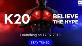 Redmi K20 और Redmi K20 Pro भारत में 17 जुलाई को होंगे लॉन्च, जानें कीमत और फीचर्स