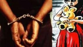 रिश्तेदार ने 8 साल की मासूम बच्ची के साथ किया दुराचार, आरोपी गिरफ्तार