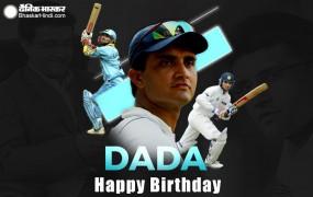 47 के हुए सौरव गांगुली, जानिए भारतीय क्रिकेट के 'दादा' के बारे में