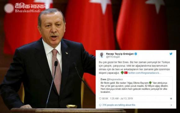 वायरल ट्वीट पर तुर्की राष्ट्रपति का जवाब, अब से होगा राष्ट्रीय वृक्षारोपण अवकाश