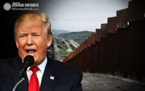 सैन्य फंड से मैक्सिको सीमा पर दीवार बनाने के लिए ट्रंप को नहीं मिलेगा पैसा