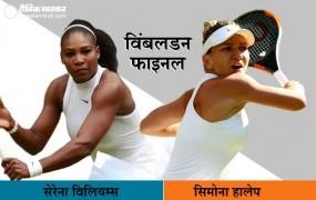 Wimbledon: सेरेना-हालेप टूर्नामेंट के फाइनल में आमने-सामने, विलियम्स की नजर 11वें खिताब पर