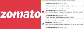Zomato के 'Ghar Ka Khana' ट्वीट की तर्ज पर नामी कंपनियों ने किया ट्वीट, जोमेटो ने कसा तंज