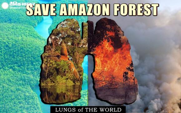 अमेजन जंगल में आग: 3 हफ्ते से जल रहा 'दुनिया का फेफड़ा', पर्यावरण को नुकसान