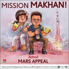 मिशन मंगल की सफलता को अमूल ने ऐसे सराहा, जन्माष्टमी पर लॉन्च किया मिशन माखन