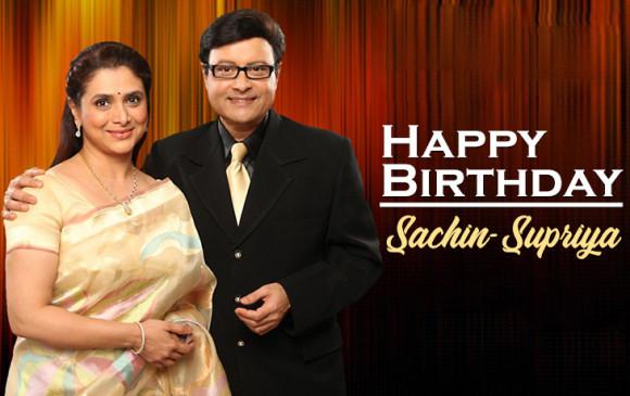 एक ही दिन आता है सचिन और सुप्रिया का जन्मदिन, जानें इनकी खूबसूरत लवस्टोरी