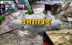 उत्तराखंड: चमोली में फटा बादल, बाढ़ में 6 लोगों की मौत कई लापता