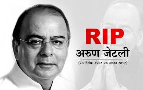 अरुण जेटली का निधन, घर लाया गया पार्थिव शरीर, कल होगा अंतिम संस्कार