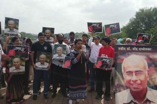 डॉ. नरेंद्र दाभोलकर हत्याकांड : सरकार में राजनीतिक इच्छाशक्ति का अभाव