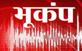 चंदपुर में महसूस किए भूकंप के झटके, सहमे लोग, सोशल मीडिया पर जताया डर