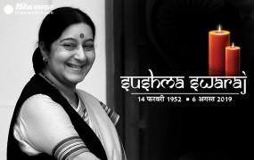 पूर्व विदेश मंत्री सुषमा स्वराज का निधन, हार्ट अटैक के बाद दिल्ली AIMS में कराया था भर्ती