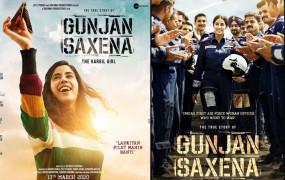 कारगिल गर्ल: रिलीज हुआ फिल्म का पहला लुक, प्लेन उड़ाते नजर आ रहीं जाहन्वी