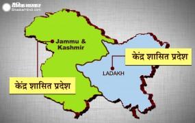 अब जम्मू कश्मीर पूर्ण राज्य नहीं, J&K और लद्दाख बनाए गए केंद्र शासित प्रदेश