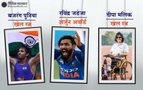 पैरा-एथलीट दीपा मलिक और बजरंग को खेल रत्न, जडेजा अर्जुन अवॉर्ड से होंगे सम्मानित