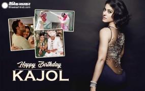 Kajol Birthday: शादी के 20 साल बाद भी बनीं हुई काजोल और अजय की खूबसूरत बॉन्डिंग, जानें
