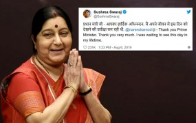 वायरल हो रहा सुषमा का आखिरी ट्वीट, धारा 370 पर PM मोदी को दी थी बधाई