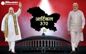 जम्मू-कश्मीर पुनर्गठन बिल लोकसभा में भी पास, पक्ष में 370 विपक्ष में पड़े 70 वोट