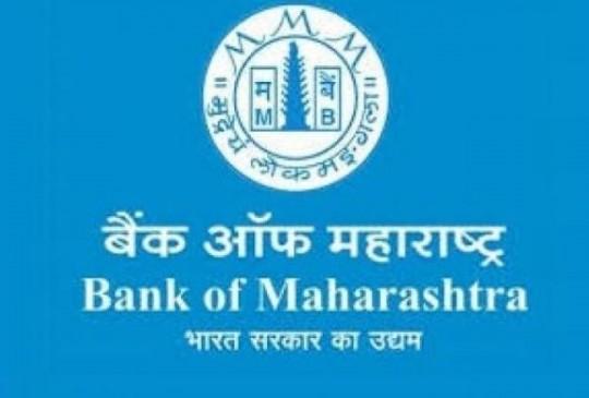 महाराष्ट्र बैंक में निकली भर्तियां, जानें पूरी डिटेल यहां
