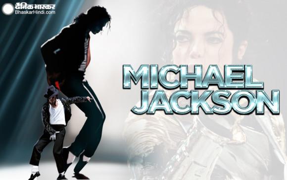 Birth Anniversary: बहुमुखी प्रतिभा के धनी माइकल जैक्सन का विवादों से भी था गहरा नाता, जानिए