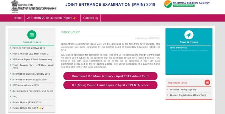 JEE Mains 2020 के लिए आवेदन प्रक्रिया 2 सितंबर से शुरू