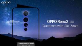 Oppo Reno 2 Series भारत में आज होगी लॉन्च, जानें फीचर्स