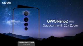 Oppo Reno 2 भारत में 28 अगस्त को होगा लॉन्च, मिलेगा 20X जूम कैमरा