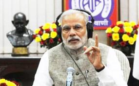 'मन की बात' में पीएम ने भगवान कृष्ण और राष्ट्रपिता गांधी को किया याद