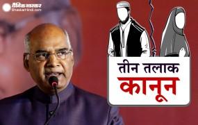 तीन तलाक बिल बना कानून, राष्ट्रपति रामनाथ कोविंद ने दी मंजूरी