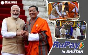 अब भूटान में भी चलेगा रुपे कार्ड, PM मोदी ने की लांचिग