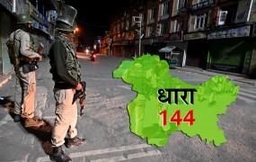 जम्मू-कश्मीर: धारा 144 लागू, उमर-महबूबा नजरबंद, लैंडलाइन, मोबाइल और इंटरनेट सेवा बंद