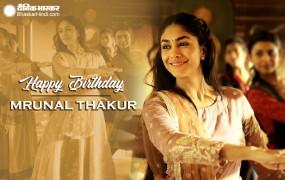 Mrunal Thakur B'day: 'सुपर 30' नहीं यह थी मृणाल की पहली फिल्म, मराठी फिल्मों में भी कर चुकी हैं काम