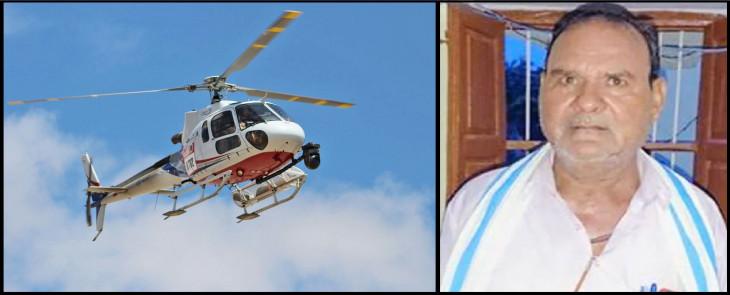 रिटायरमेंट पर स्कूल से घर जाने शिक्षक ने बुक कराया हेलीकॉप्टर
