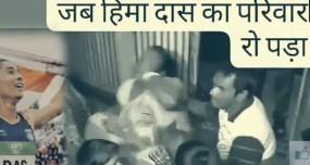Fake News: क्या टीवी पर हिमा दास को देखकर उनका परिवार रोने लगा ?