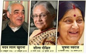सुषमा का निधनः एक साल से भी कम समय में दिल्ली ने खोए तीन पूर्व CM